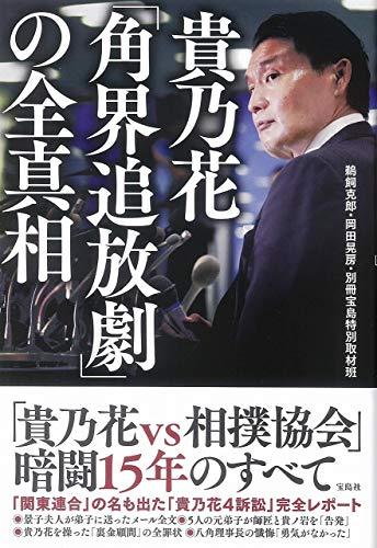 貴乃花「角界追放劇」の全真相