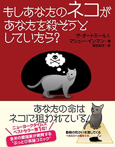 もしあなたのネコがあなたを殺そうとしていたら?の詳細を見る