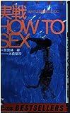 実戦HOW TO SEX―よみがえる快楽のために (ベストセラーズ・ワニの本)