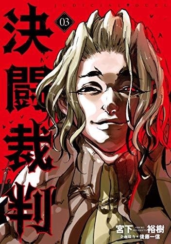 決闘裁判(3) (ヤングマガジンコミックス)