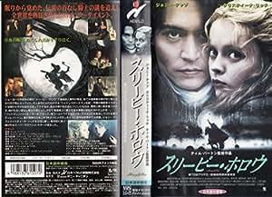 スリーピー・ホロウ【日本語吹替版】 [VHS]