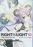 RIGHT×LIGHT10 (ガガガ文庫)