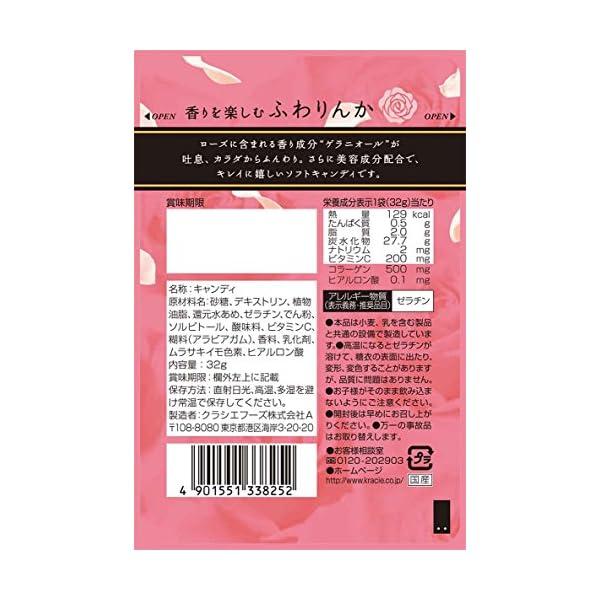 クラシエフーズ ふわりんかソフトキャンディ 3...の紹介画像2