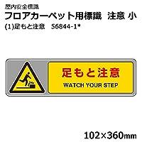 屋内安全標識 フロアカーペット用標識 注意 小 (1)足もと注意 56844-1* 【人気 おすすめ 通販パーク】