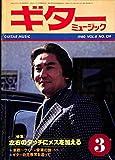 ギターミュージック 1980年3月号 特集:左右のタッチにメスを加える 渋谷環 稲岡満男 リオナ・ボイド ルイス・マルティン・ディエゴ