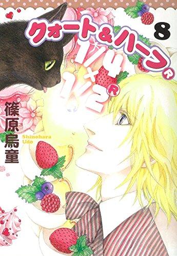 1/4×1/2(R) 8 (Nemuki+コミックス)の詳細を見る