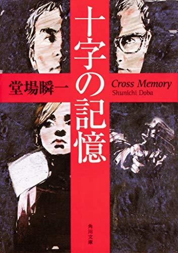 十字の記憶 (角川文庫)の詳細を見る