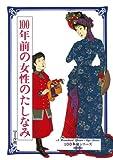100年前の女性のたしなみ (100年前シリーズ)
