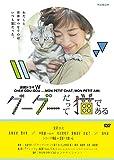 連続ドラマW グーグーだって猫である DVD BOX[DVD]
