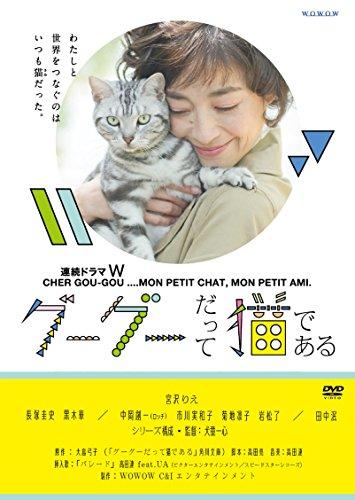 連続ドラマW グーグーだって猫である DVD BOXの詳細を見る