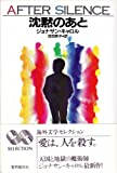沈黙のあと (海外文学セレクション)