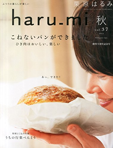 栗原はるみ haru_mi 2015年 10 月号 [雑誌]の詳細を見る