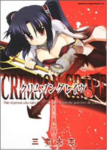クリムゾングレイヴ 1 (角川コミックス ドラゴンJr. 106-1)の詳細を見る