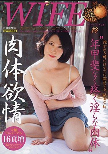 WIFE 柊 (富士美ムック) thumbnail