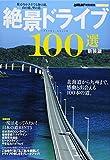 新装版 絶景ドライブ100選: ル・ボラン特別編集 (Gakken Mook)
