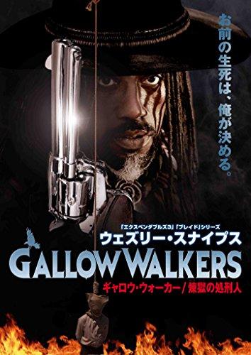 ギャロウ・ウォーカー 煉獄の処刑人[DVD]の詳細を見る