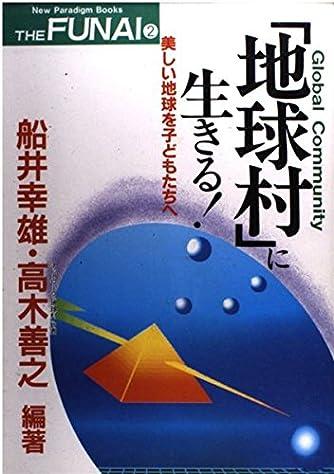 「地球村」に生きる!―美しい地球を子どもたちへ (New Paradigm Books THE FUNAI)