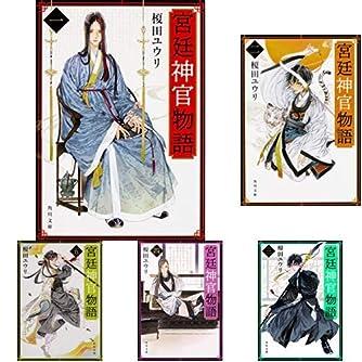 宮廷神官物語 (角川文庫) 1-5巻 新品セット (クーポン「BOOKSET」入力で+3%ポイント)