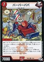 【シングルカード】PR03)バーバーパパ/火/U/47/93