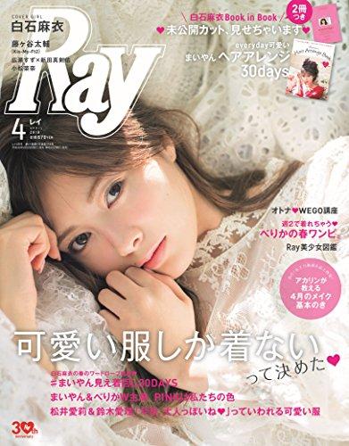 Ray(レイ) 2018年 04月号
