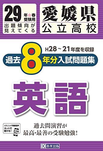 愛媛県公立高校過去8ヶ年分(H28―21年度収録)入試問題集英語平成29年春受験用 (公立高校8ヶ年過去問)