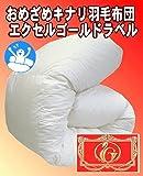 おめざめ羽毛布団 キナリ セミダブルサイズ エクセルゴールドラベル イギリス産ダウン90%かさ高162mm パワーアップ加工超長綿