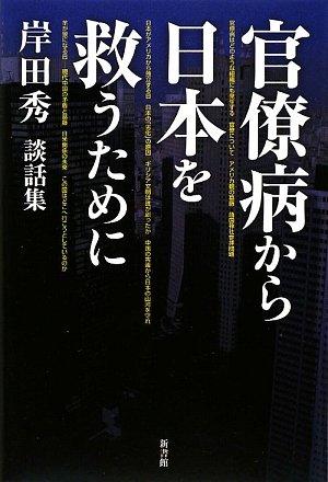 官僚病から日本を救うために―岸田秀談話集の詳細を見る