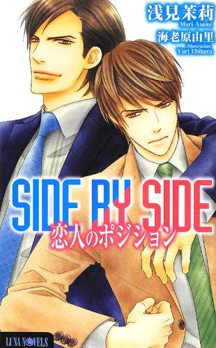 SIDE BY SIDE ~恋人のポジション (ルナノベルズ)の詳細を見る