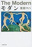 「モダン (文春文庫 は 40-3)」販売ページヘ