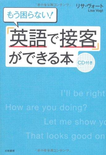 もう困らない! 「英語で接客」ができる本の詳細を見る