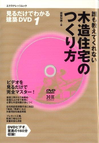 1誰も教えてくれない木造住宅のつくり方 (エクスナレッジムック 見るだけでわかる建築DVD 1)