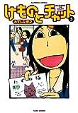 けものとチャット (5) (バンブーコミックス 4コマセレクション)
