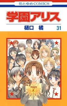 学園アリス 31 (花とゆめコミックス)