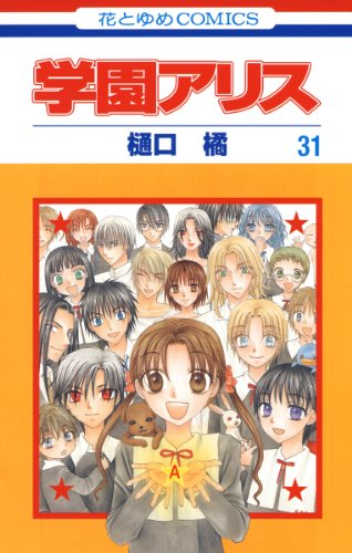 学園アリス 31 (花とゆめコミックス)の詳細を見る