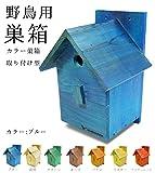 【カラー:#529ブルー】【野鳥用巣箱:取り付け型】カラーバードハウスA (前扉タイプ)(完成品) お庭でバードウォッチング!