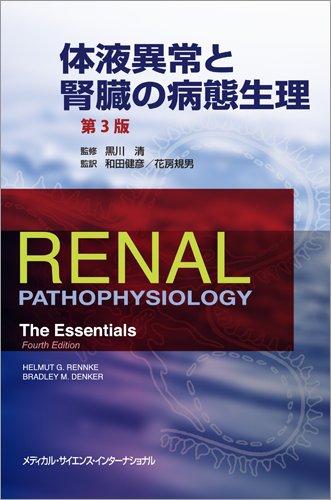 体液異常と腎臓の病態生理 第3版の詳細を見る