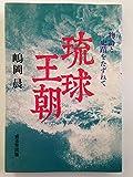 琉球王朝―物語と史蹟をたずねて