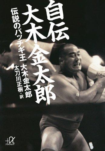 自伝大木金太郎 伝説のパッチギ王 (講談社+α文庫) -