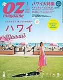 OZmagazine (オズマガジン) 2016年 01月号 [雑誌]