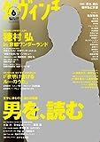ダ・ヴィンチ 2017年6月号 [雑誌]