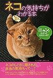 ネコの気持ちがおもしろいほどわかる本 (扶桑社文庫 ね 1-1) 画像