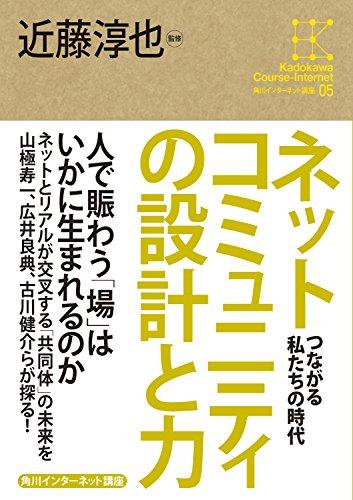 角川インターネット講座5 ネットコミュニティの設計と力 つながる私たちの時代 (角川学芸出版全集)の詳細を見る