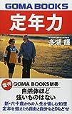 定年力 (GOMA BOOKS新書)