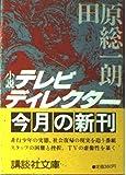 小説テレビディレクター (講談社文庫)