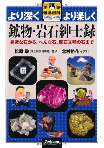 鉱物・岩石紳士録—より深くより楽しく 身近な石から、へんな石、巨石文明の石まで (学研雑学百科)