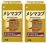 【2個セット】純度100%のメシマコブ 160粒×2