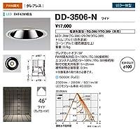 山田照明/ダウンライト DD-3506-N