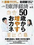 週刊東洋経済 2016年11/5号 [雑誌]