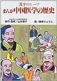 まんが 中国医学の歴史―漢方のルーツ