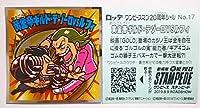 ビックリマン ワンピースマンチョコ 20thアニバーサリー 黄金帝ギルド・テゾーロVSルフィ No.17 ビックリマンシリーズ